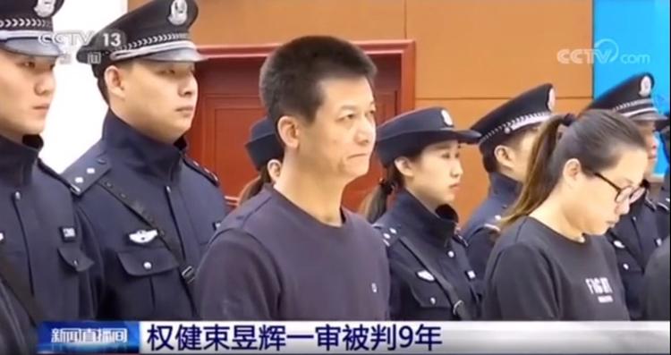 Chủ tịch Tập đoàn Quyền Kiện - Thúc Dụy Huy bị xử phạt 9 năm tù. (Nguồn: CCTV)