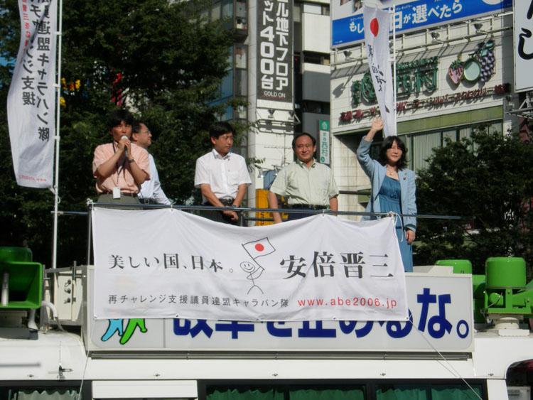 Ông Suga trong một lần tham gia diễn thuyết ủng hộ ông Abe vào năm 2006.